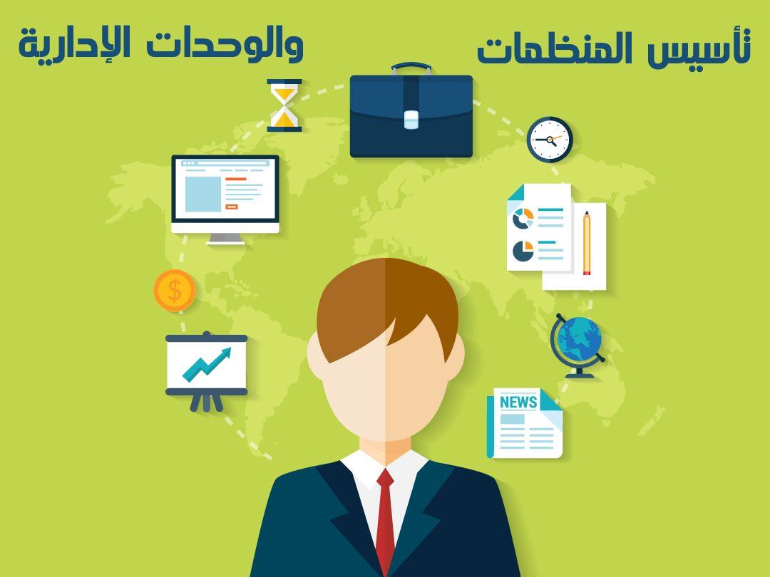 تأسيس المنظمات والوحدات الإدارية