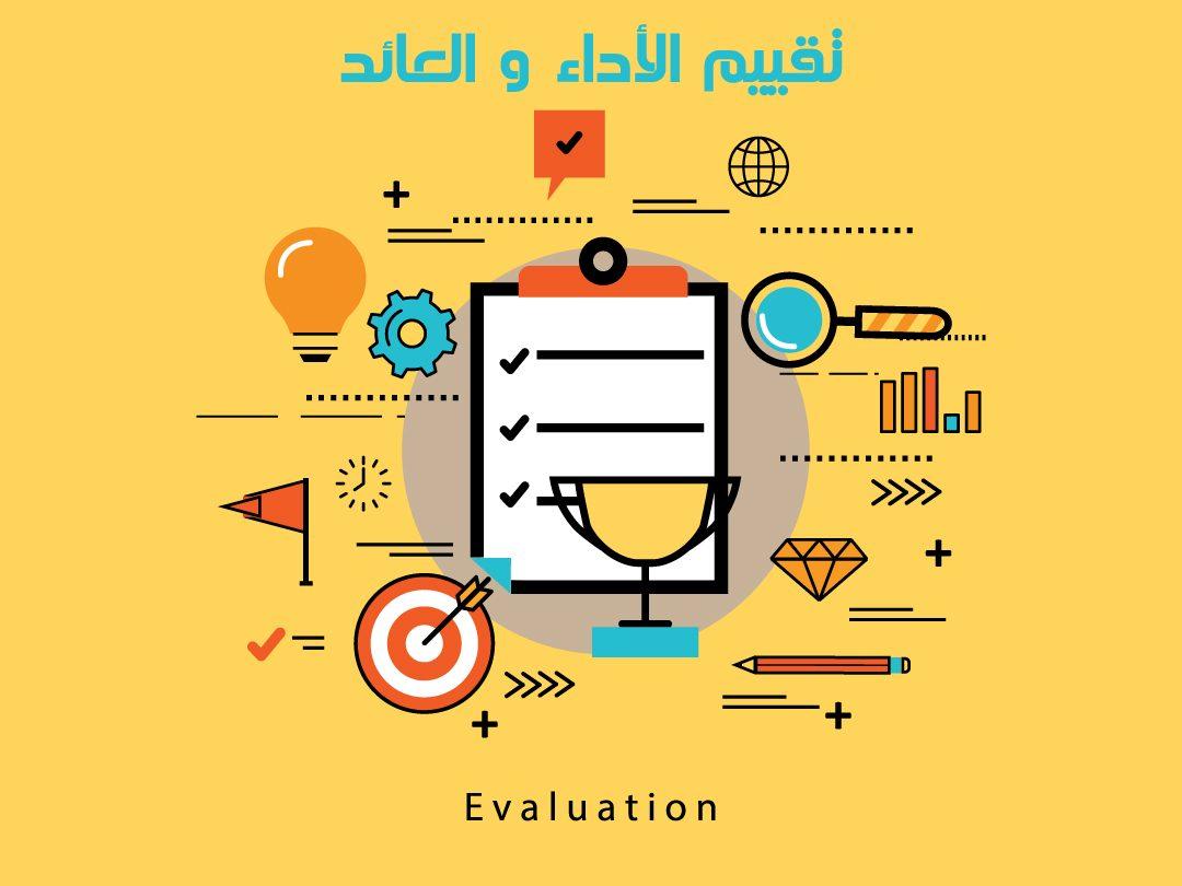 تقييم الأداء والعائد